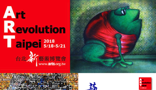 Group exhibition: International Prize of Contemporary Art 2018 –  Taïwan from 18 to 21 May 2018