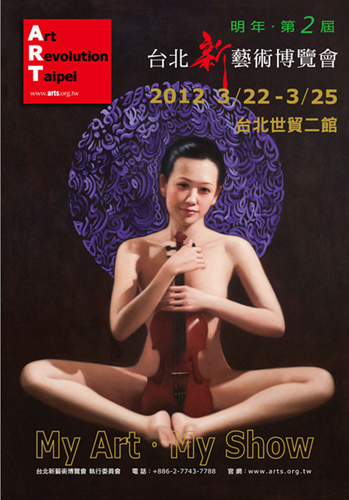 Group exhibition: International Prize of Contemporary Art –  Taïwan from 21 to 25 March 2012